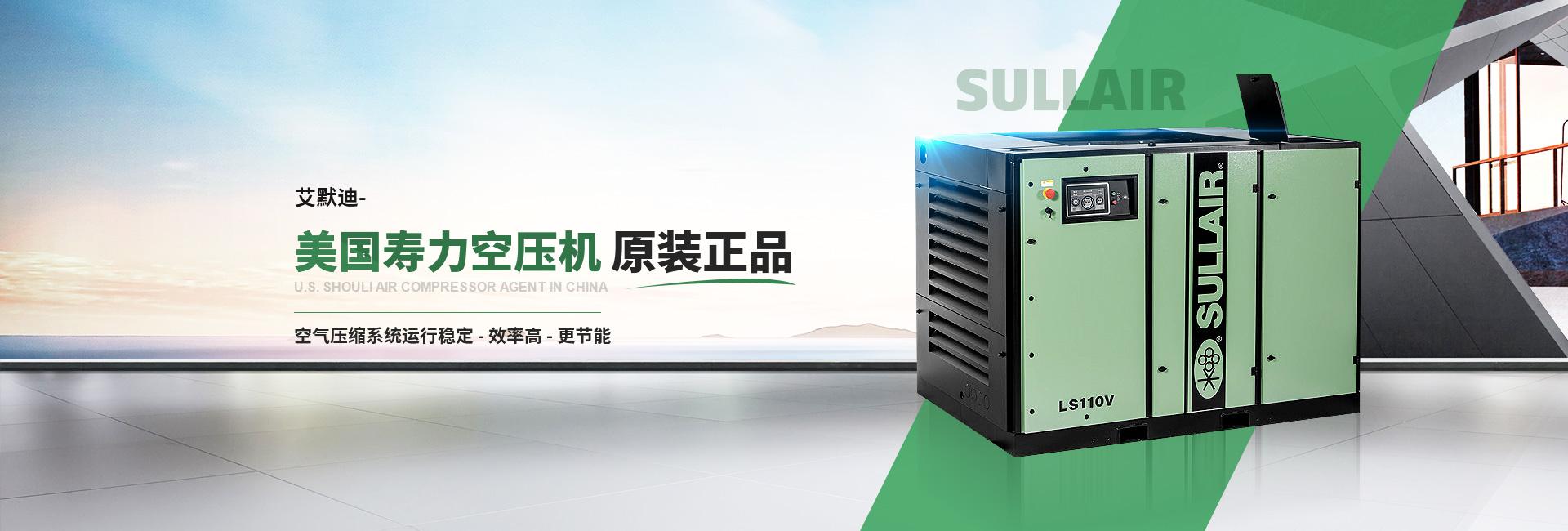 艾默迪-美国寿力空压机中国区代理商 原装正品  空气压缩系统运行稳定 效率高 更节能