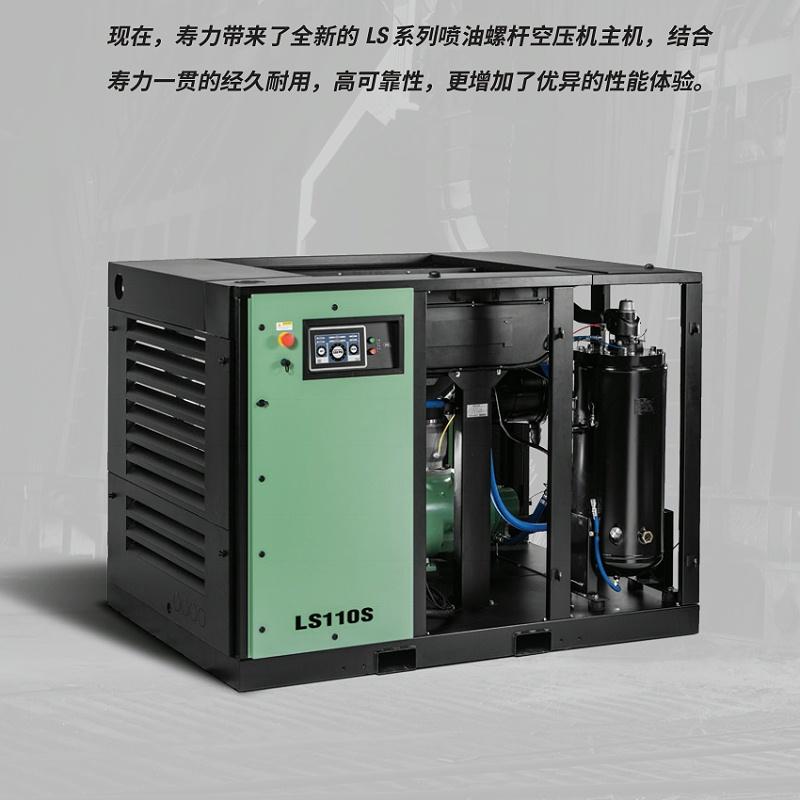 LS寿力空压机7