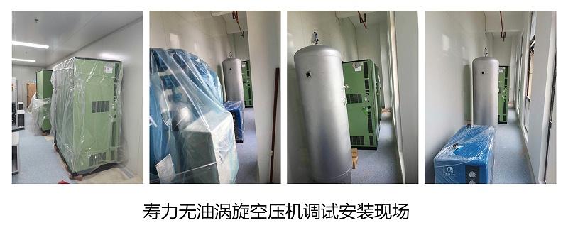 寿力无油涡旋空压机1