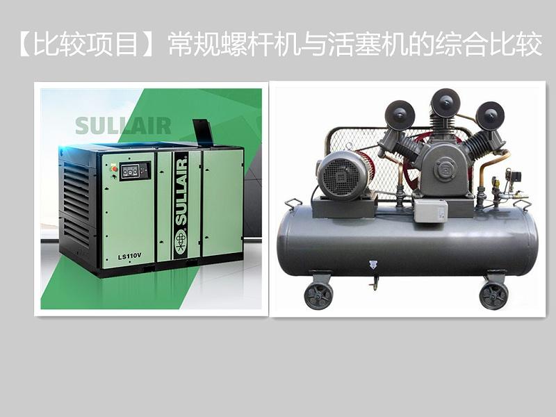 寿力螺杆空压机与活塞机的比较