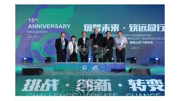 深耕园区15年 IHI寿力压缩技术(苏州)有限公司举办庆典活动